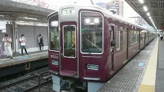 阪急電車 神戸線 9000系 9004F 発車 十三駅