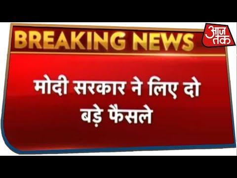 Breaking News: मोदी सरकार ने लिए दो बड़े फैसले, रोज़गार और निवेश के लिए बनाई जाएगी कमेटी