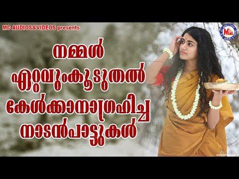 നമ്മൾഏറ്റവുംകൂടുതൽകേൾക്കാനാഗ്രഹിച്ചനാടൻപാട്ടുകൾ-|nadanpattukalmalayalam|folk-song-audiojukebox