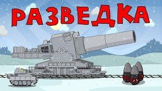 Разведка - Мультики про танки