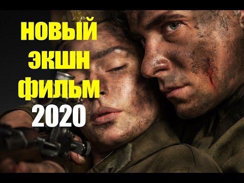 БЛОКАДНЫЙ ЛЕНИНГРАД - ВОЕННАЯ ДРАМА мелодрама 2019 - кино - хороший фильм - фильм онлайн