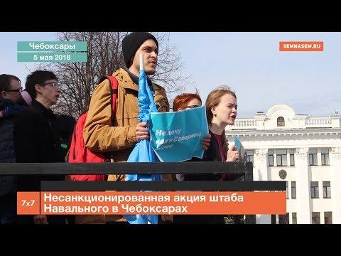 Чебоксары: акция штаба Навального