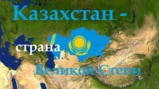 London. Казахстан - страна Великой степи.