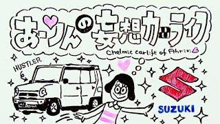 第4話「あーりんの妄想カーライフ」公開中!】 残すところあと3話! 今...