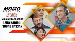 | LHAJJATES | Mohamed Achaouar & Leila Hadioui & Souad Hassan Avec Momo  - (الحلقة الكاملة)