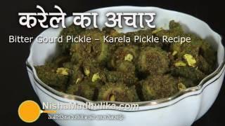 Bitter Gourd Pickle Recipe | Karela Achar Recipe