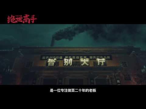 2017电影《绝世高手》改档期预告 卢正雨 范伟 郭采洁 蔡国庆