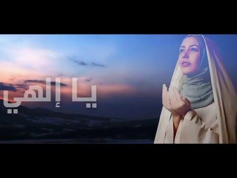 Clip Ya Ilahi - Jannat - كليب يا إلهي - جنات