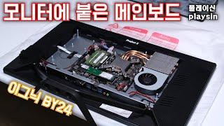 모니터 뒤에 메인보드가 붙어있습니다 / 6,7,8,9 세대 CPU를 모두 쓸수있는 일체형 컴퓨터 / 이그닉 BY24 / 인텔의 소켓장사 무시 / [4K] [playsin플레이신]