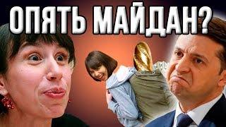 Срочно! Таня Черновол зовет всех на Майдан против Зеленского!