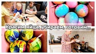 Чистый четверг/ Красим с детьми яйца🥚/Быстрый способ окрашивания яиц к Пасхе/Небольшая уборка