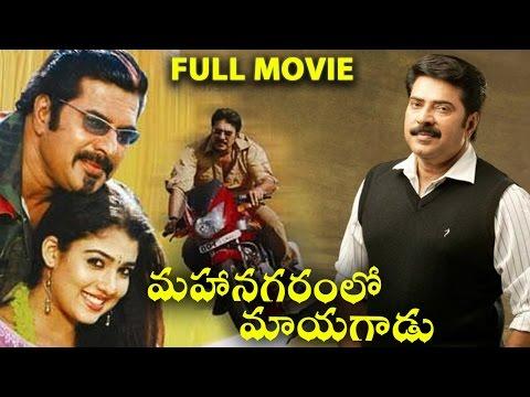 Mahanagaramlo Mayagadu (Thaskaraveeran) Telugu Full Movie | Mammootty, Nayantara, P. Dev, SalimKumar
