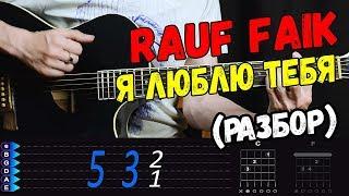 Рауф и Фаик - Я люблю тебя на гитаре разбор от Гитар Ван. Аккорды, бой и перебор песни