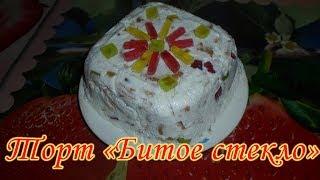 Сметанный торт без выпечки «Битое стекло» за 10 минут! + время для застывания