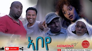 HDMONA - ኣቦየ ብ ዳኒኤል ገብረገርጊሽ Aboye by Daniel JIJI - New Eritrean Drama 2020