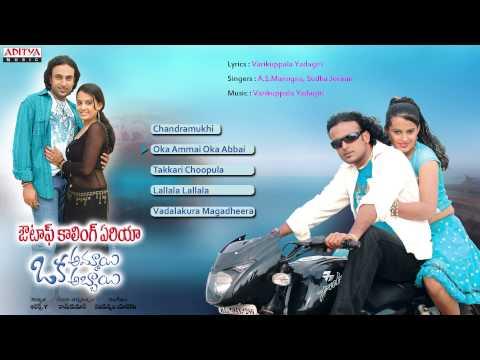 Oka Ammai Oka Abbai Telugu Movie Songs Jukebox