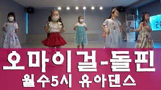 오마이걸-돌핀/유아댄스반/월수5시 장혜선T/인천서구댄스…