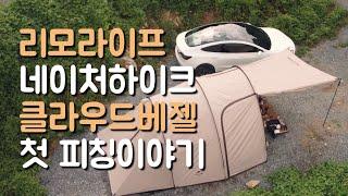산꼭대기 캠핑장 | 산너미목장 | 신상텐트 | 네이처하…