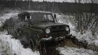 Стандартный УАЗ-469. Легкое бездорожье.