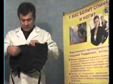 Геморрой  Лечение геморроя при помощи ортопедической подушки Гордиенко  online video cutter com