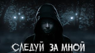 Следуй за мной (трейлер короткометражной мистической притчи, 2017)