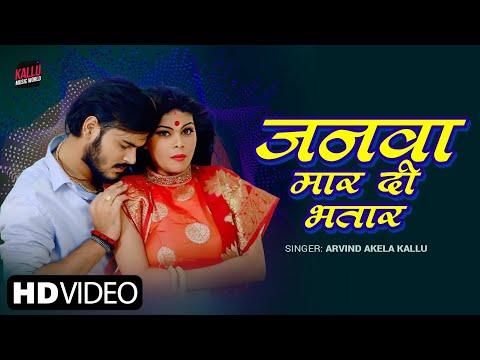 #Video - जनवा मार दी भतार   #Arvind Akela #Kallu का New #Bhojpuri Video Song