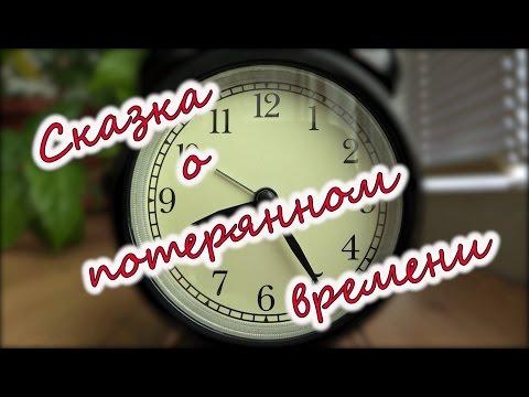 Сказка о потерянном времени (Фильм)