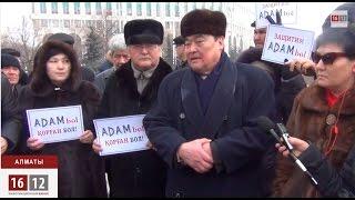 Несанкционированный митинг за «Адам бол» / 1612