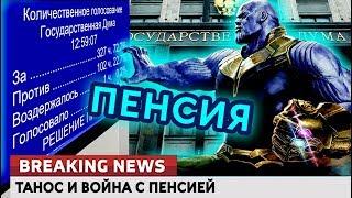 Танос и война с пенсией. Ломаные новости от 19.07.18