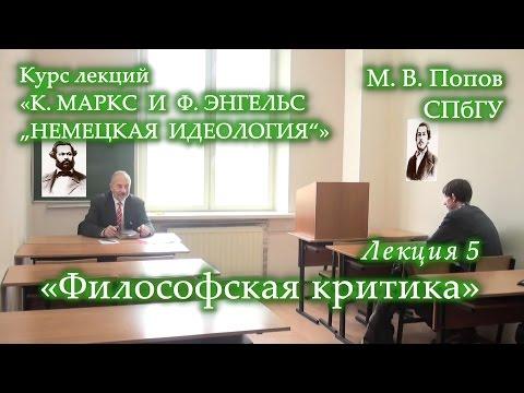 К.Маркс и Ф.Энгельс «Немецкая идеология» (2017). 05. «Философская критика».
