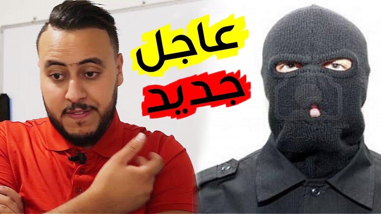 عاجل هجوم مافيا على المهدي منيار الاستاذ المعجزة  / تطورات خطيرة في قضيته كشفتها الحقيقة