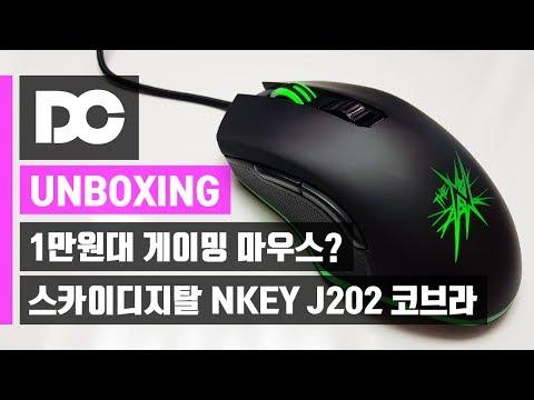 [DC튜브] 1만원대 게이밍 마우라고? 스카이디지탈 NKEY J202 코브라 게이밍 마우스 (언박싱)