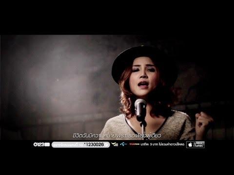 แสงสว่างที่ปลายอุโมงค์ - No More Tear「Official MV」