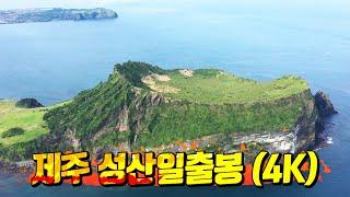 제주 성산일출봉 드론 (4K)