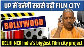 INDIA'S BIGGEST FILM CITY WILL Developed in Noida Delhi ncr Uttar Pradesh and why need of film city