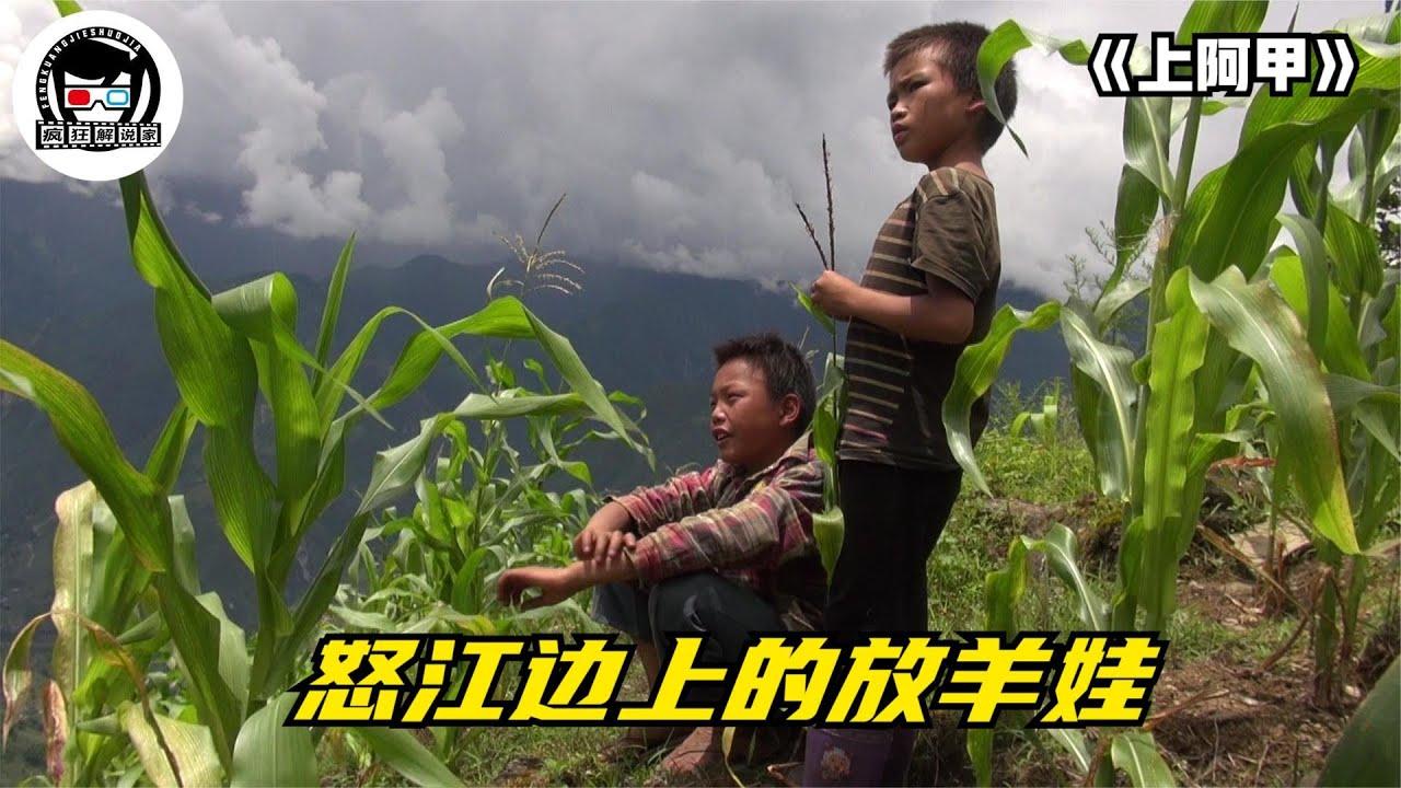 中缅边境的傈僳族,没户籍没学校没医院,小孩只能去放羊!