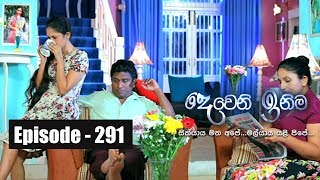 Deweni Inima | Episode 291 19th March  2018 Thumbnail