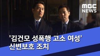 경찰, '김건모 성폭행 고소 여성' 신변보호 조치 (2…