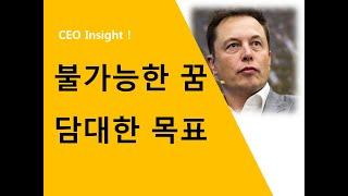 불가능한 꿈 담대한 목표, 성공 스타트업, 기업가정신,…