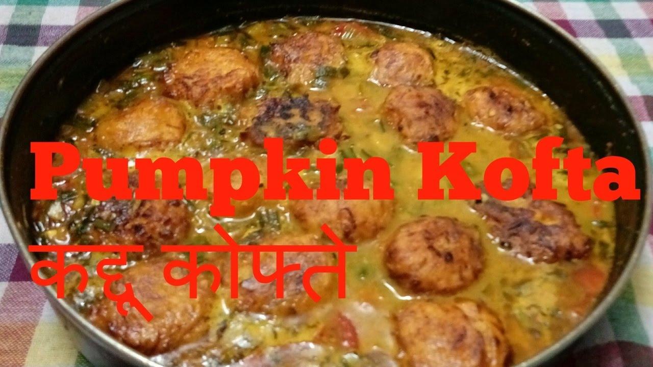 Pumpkin Kofta in Hindi. कद्दू कोफ्ते - YouTube