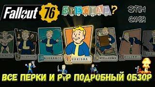 Fallout 76: Все Новые Перки ➤ Прокачка ➤ PvP ➤ Подробный Разбор