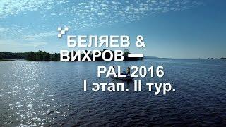 Выступление С. Беляева и Д. Вихрова. PAL 2016. I этап. II тур - PAL Action Movies
