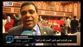 مصر العربية | مهندس الإسكندرية المتهم بالتزوير: