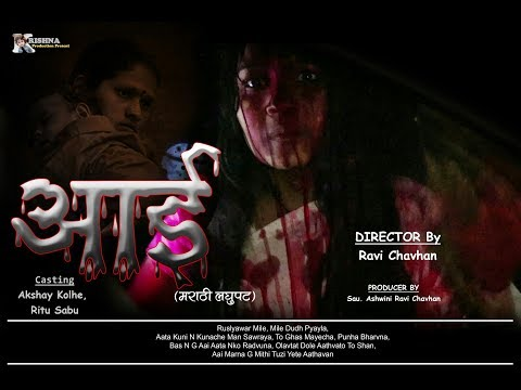 AAI Marathi Short Film ǁ Mothers Day Special Story ǁ Akshay  Kolhe ǁ Ritu Sabu