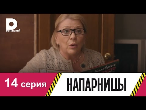 Напарницы 20-ти серийный сериал 2016 смотреть на канале Домашний. Дата выхода 14 марта 2016 Анонс