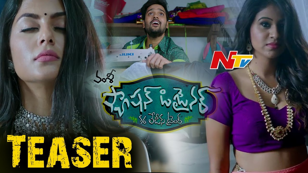 Fashion Designer S O Ladies Tailor Movie Teaser Vamsy Sumanth Ashwin Anisha Ambrose Youtube