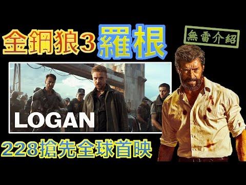 W電影隨便聊_金鋼狼3:羅根(Wolverine 3:Logan)_無雷介紹