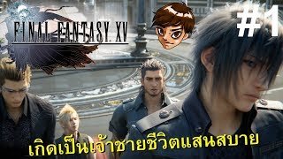เริ่มต้นการผจญภัยครั้งใหม่กับ 4 หนุ่มบอยแบนด์ | Final Fantasy XV [PC]