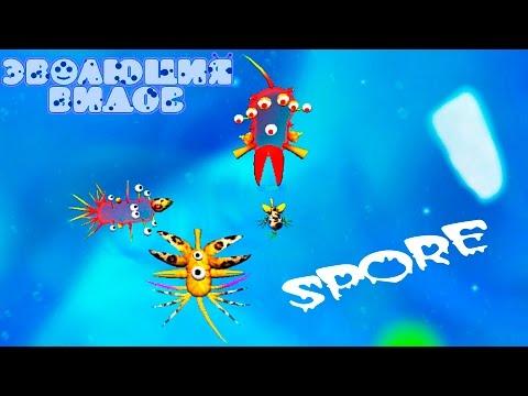 SPORE ЭВОЛЮЦИЯ ВИДОВ андроид игра мультяшная про клетки прохождение прокачка персонажа Fun game