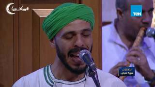 سيرة الحبايب - المسك فاح لما ذكرنا رسول الله - إنشاد فرقة الحضرة